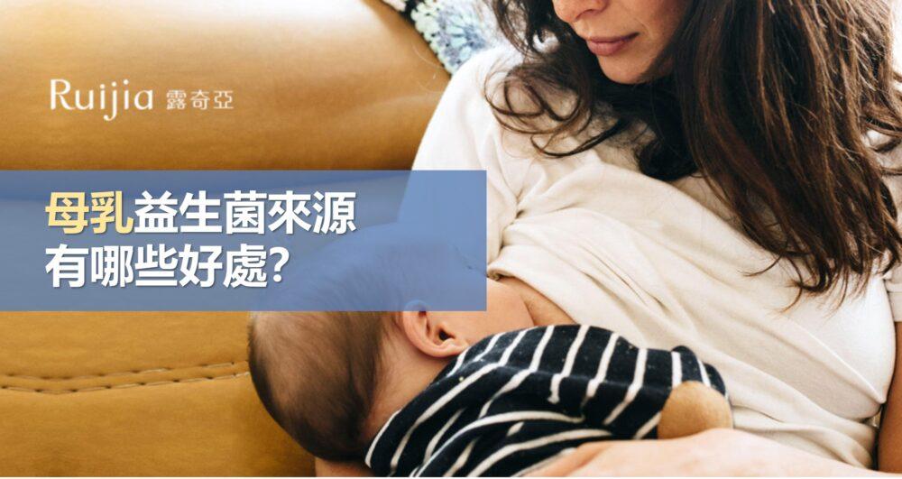 母乳來源益生菌有哪些好處