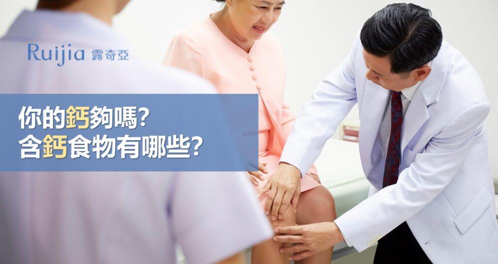 醫生為病人看關節骨骼